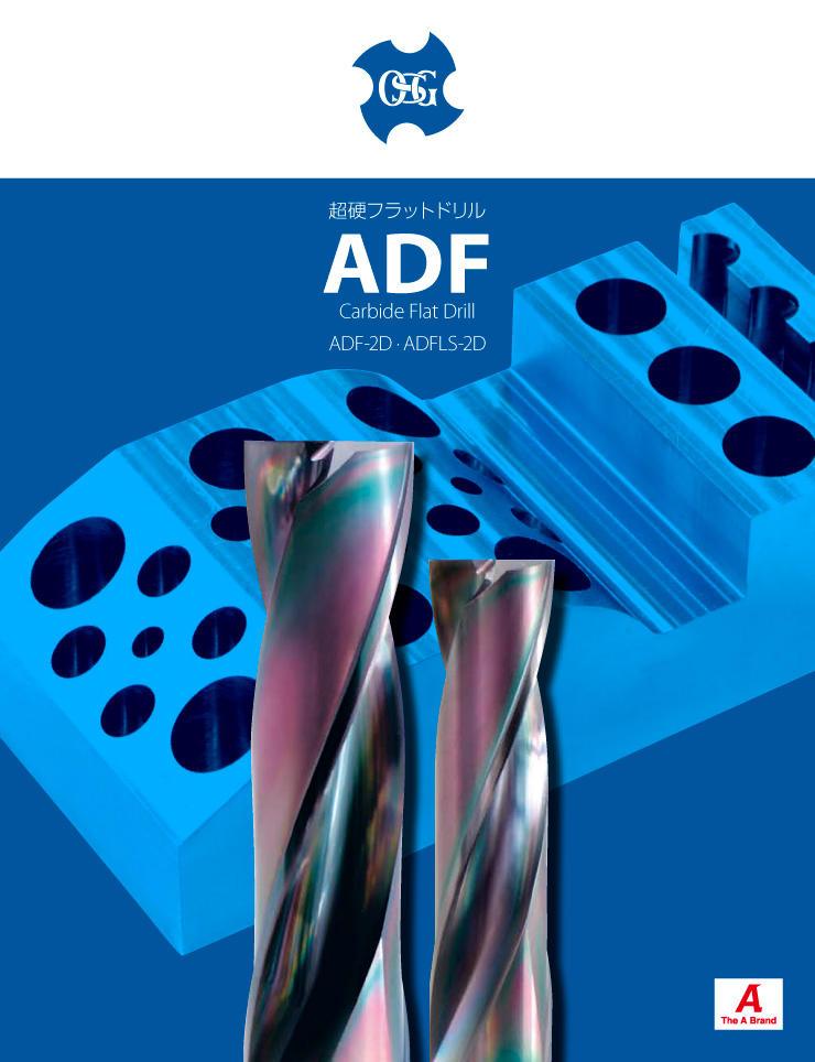 製品詳細 ADF